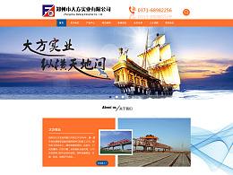 大方实业企业网站