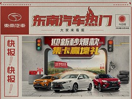 东南汽车双平台微信长图动图+战报