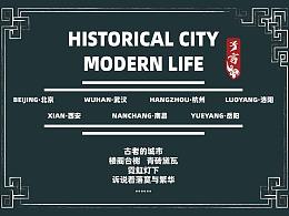 History City— —Modern Life 建筑插画