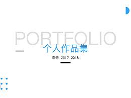 2017-2018作品集2.0