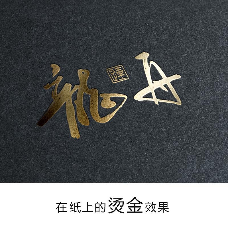 圣��l#�kd9f�z*�x�_【圣书12期】书法字体logo设计与vi应用