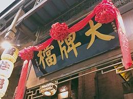 手机摄影 - 上海 - 南京大牌档