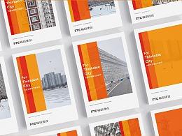 福田建设品牌系统设计