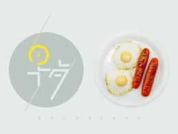 早餐--软陶