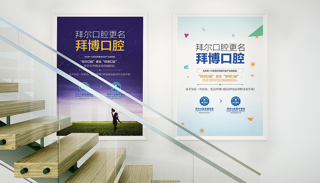 口腔宣传海报| 平面设计