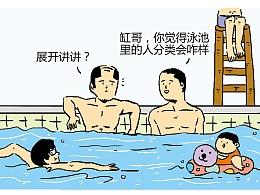 震惊!2男子在泳池竟干出这种事情!
