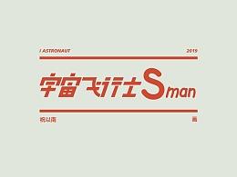 宇宙飞行士Sman | 微重力星球跳绳