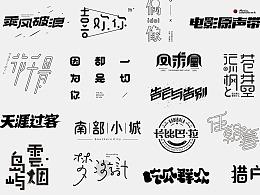字体设计|2017上半年小结