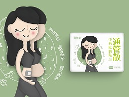 许古堂品牌创作思路-肚脐贴包装