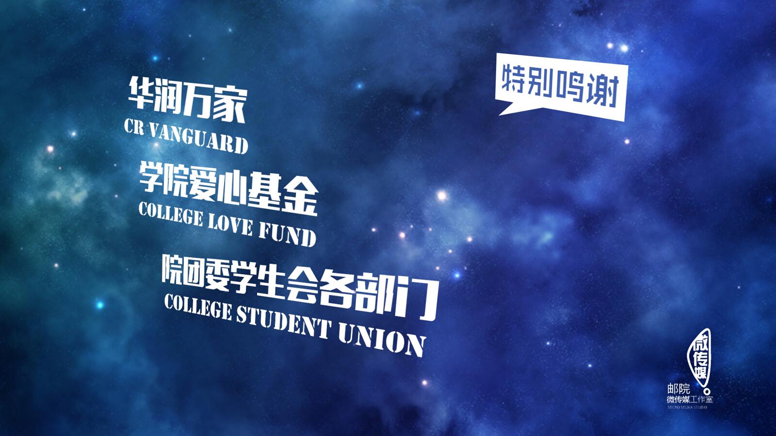 2015广邮院社团成果展暨迎新晚会ppt