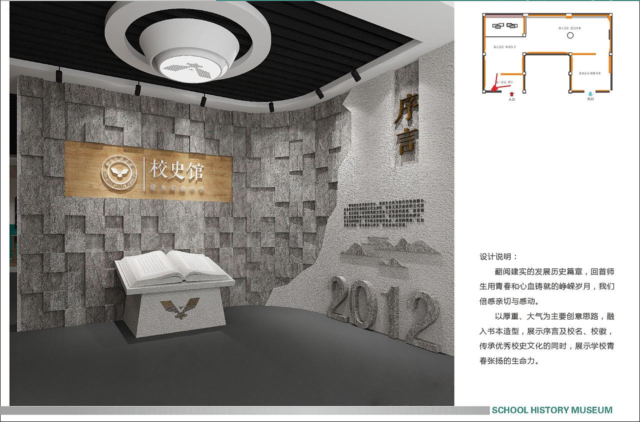 第一会所有码原创_校史馆 空间 室内设计 doreenhu - 原创作品 - 站酷