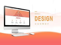 【网页】理财企业官网/网页设计