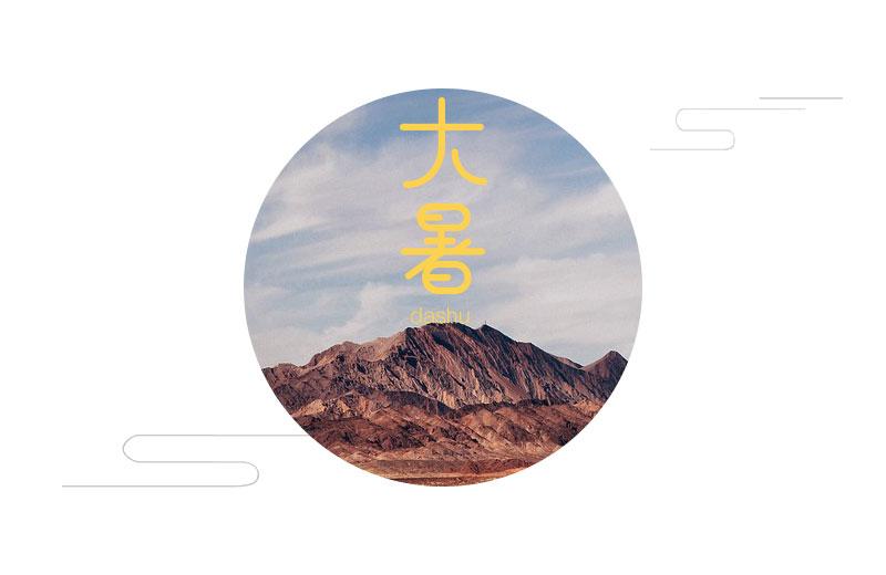 24节气字体设计-图文排版图片