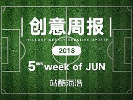 【创意周报18-6-5】足球反着买,别墅靠大海