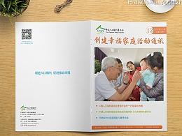 中国人口福利基金会·2017年12期·内刊设计