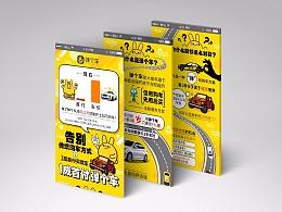 弹个车 百度信息流推广页面设计