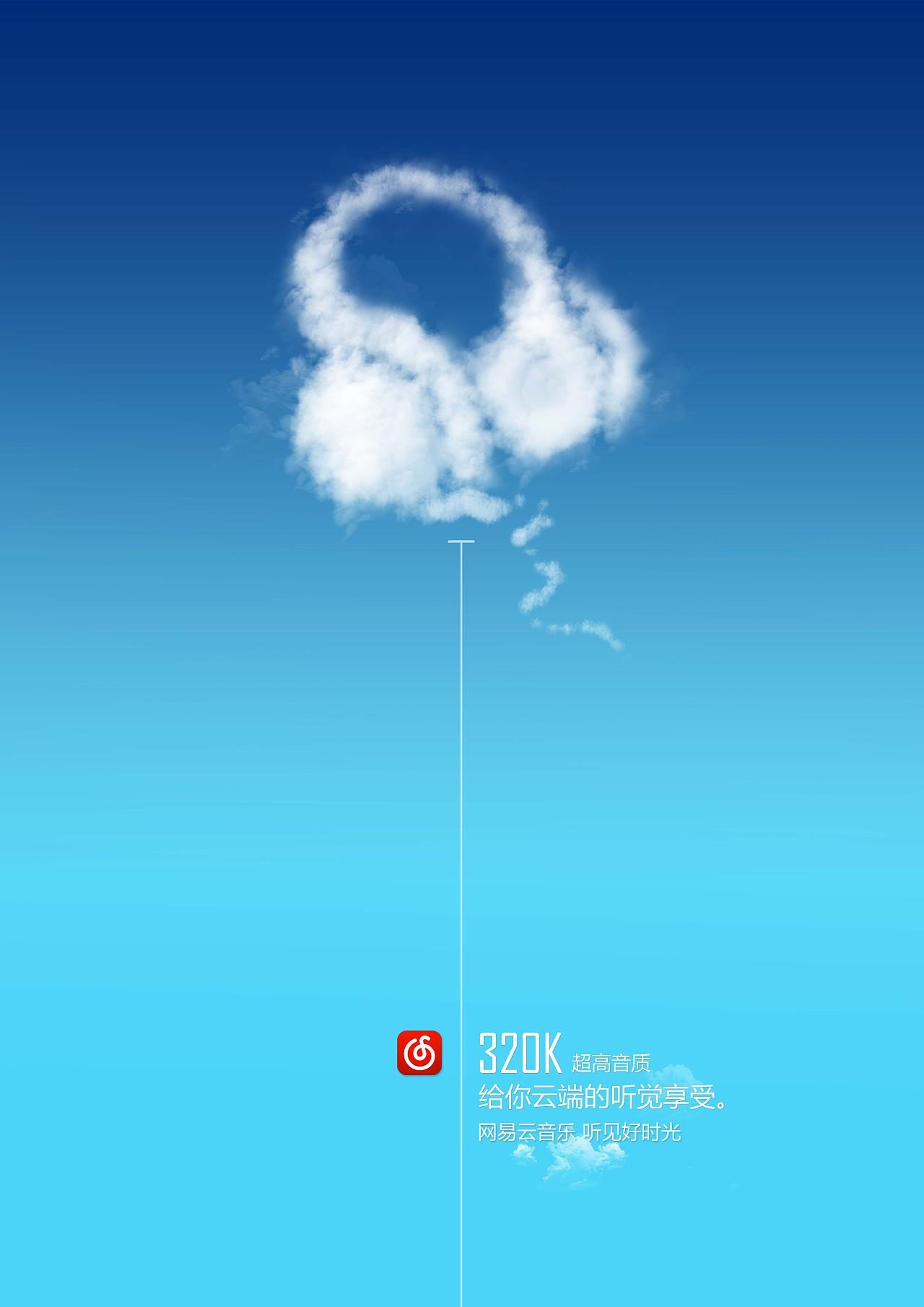 网易云音乐——给你云端的听觉享受