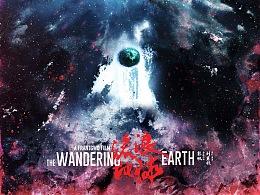 《流浪地球》国风手绘版海报