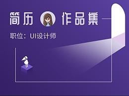 个人UI简历+作品集