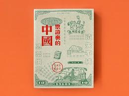 票據上的記憶——《票證裏的中國》