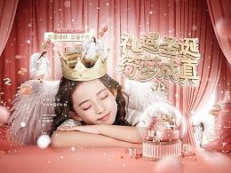 小公主与大梦想|2平米|2019年12月线上视觉策划
