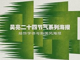 吴亮二十四节气系列海报(完整版)