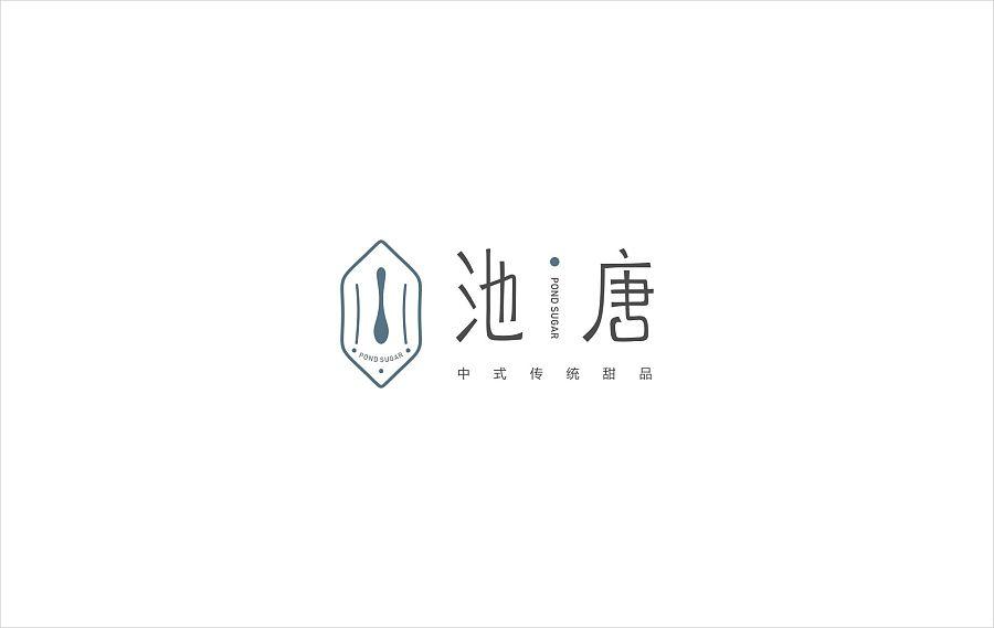 池唐/传统甜品店品牌logo设计 vi/ci 平面图片
