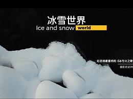 在零下二十度拍摄,纪念我最新欢的《冰与火之歌》