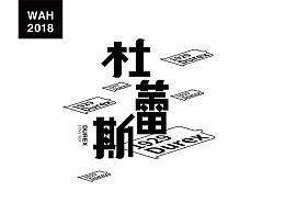 WAH NO.22 丨字体设计