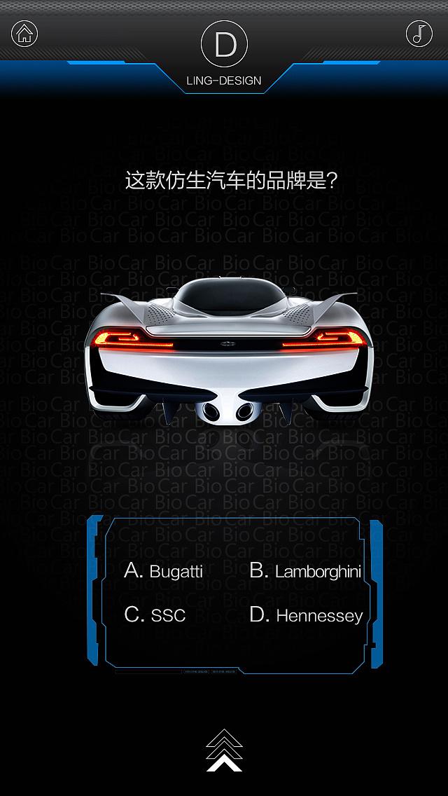 仿生汽车设计h5