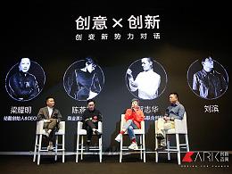 ARK创变者大会:站酷创始人梁耀明对话创意新势力