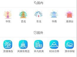 旅游icon