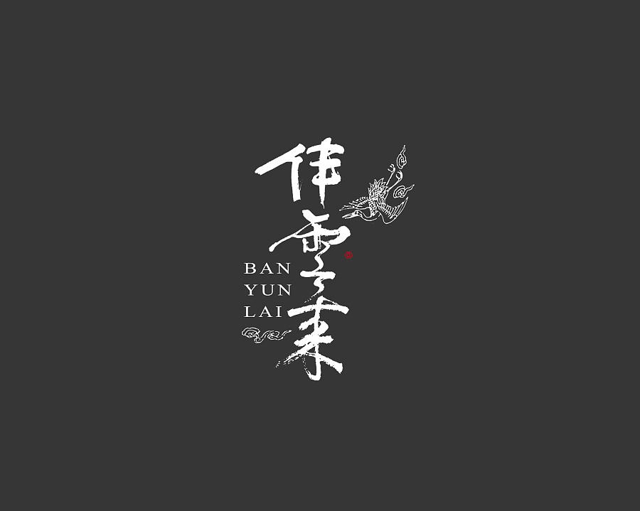 字体设计 中国传统文化 词牌名之-伴云来 br>黑米图片