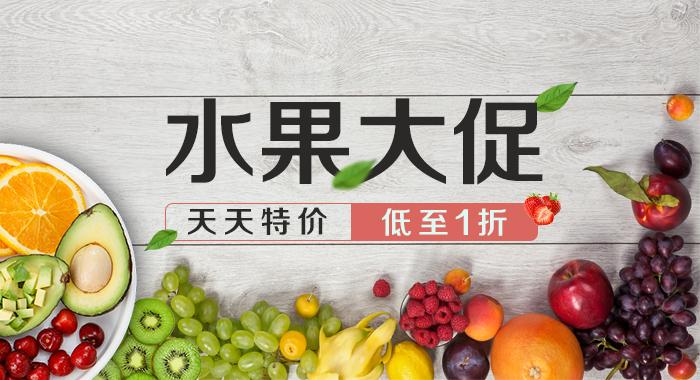 微信水果蔬菜外卖宣传单原创设计免费下载-千图片