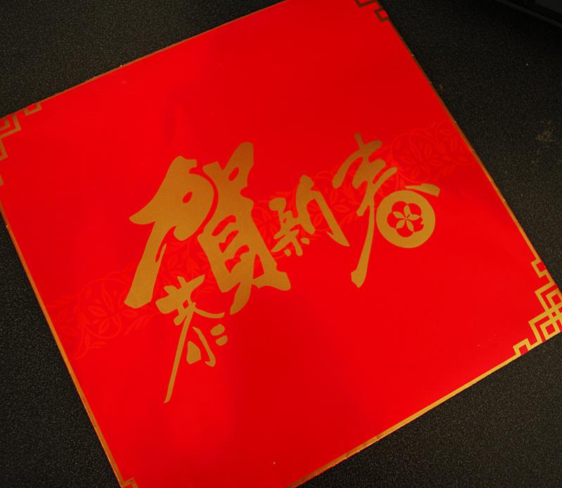 券 2011 兔年大礼包