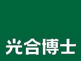 光合博士植物奶品牌标志制作过程分享