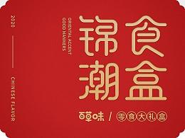 百草味X東方好禮——錦食潮盒