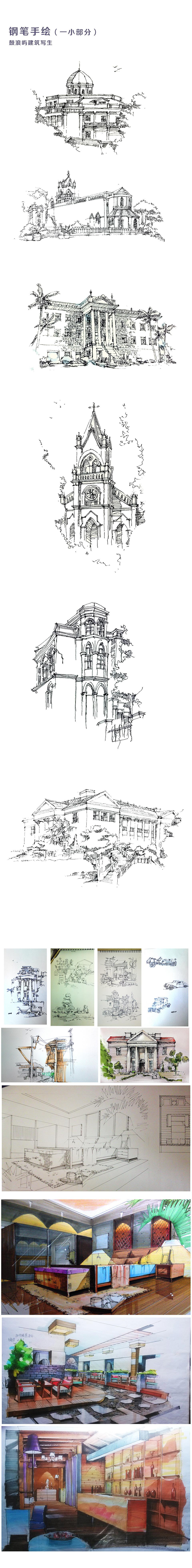 建筑设计/钢笔画/手绘/鼓浪屿/写生/马克笔
