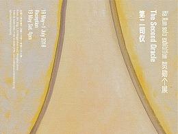 贺勛个展—第二司仪
