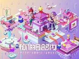 梦幻西游电脑版发布会主视觉