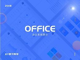 Office-办公系统客户端