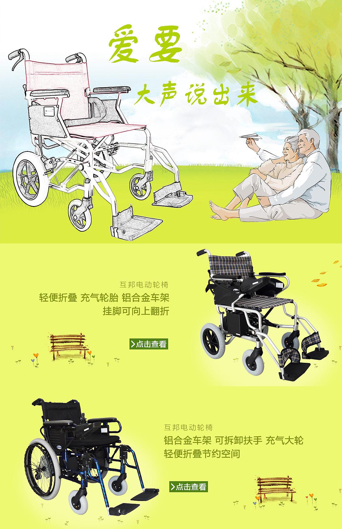 轮椅活动页-通天塔|平面|其他平面|ll1504545 - 原创