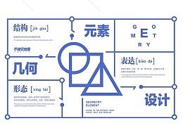 【平面设计教程】第三集 - 几何元素设计