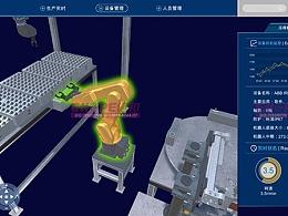智慧工厂三维虚拟仿真系统