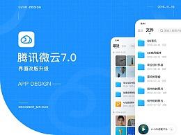 腾讯微云-7.0视觉探索设计与思考