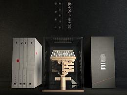 BIAD北京建院/佛光寺斗拱模型包装设计