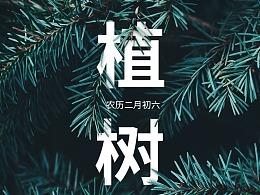 海报设计-植树节 & 大寒节气