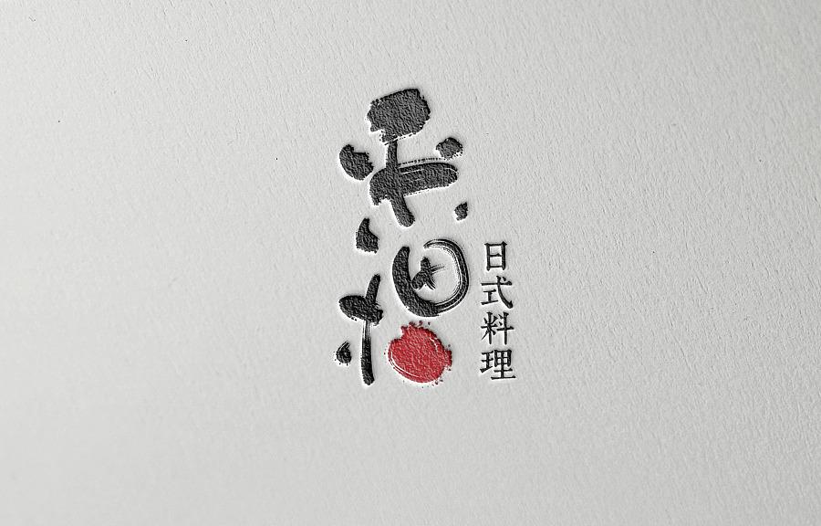 手写字体设计logo