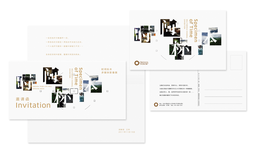 查看《之间设计-《时间标本》多媒体影像展海报设计》原图,原图尺寸:900x537