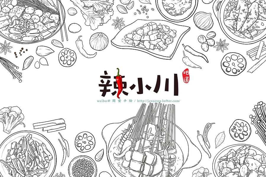 四川特色美食小吃手绘版